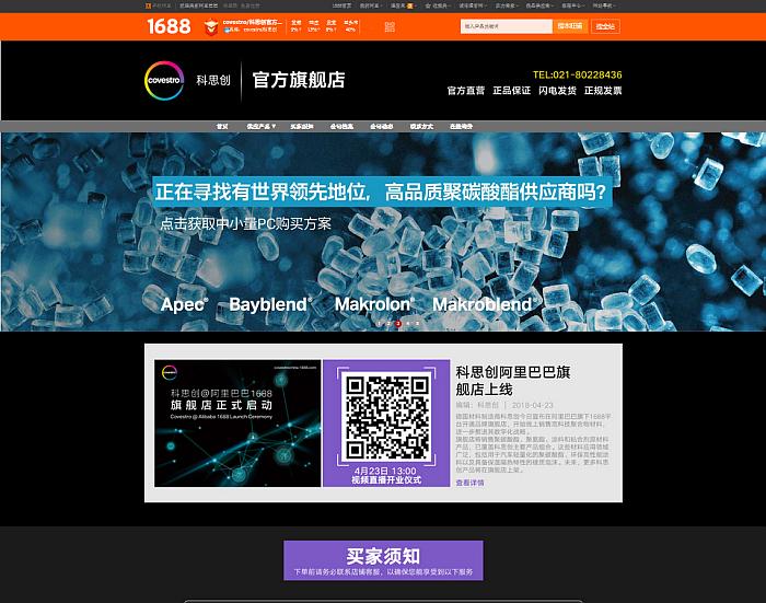 Covestro lanza su tienda online